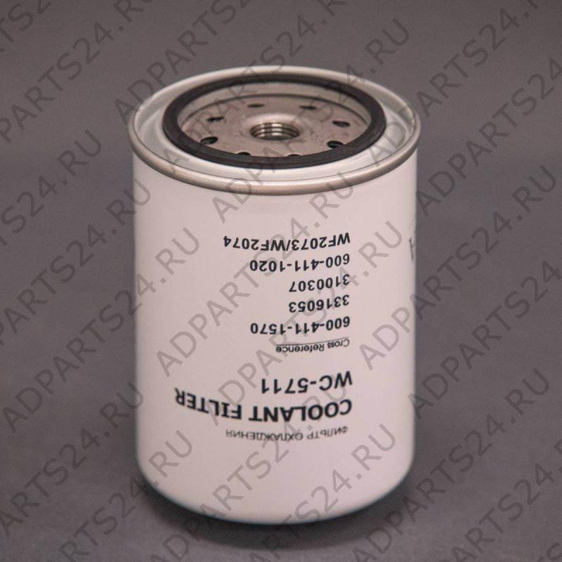 Фильтр охлаждающей жидкости WC-5711